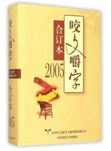 2005年《咬文嚼字》合订本(精)