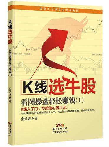 K线选牛股一看图操盘轻松赚钱(1)