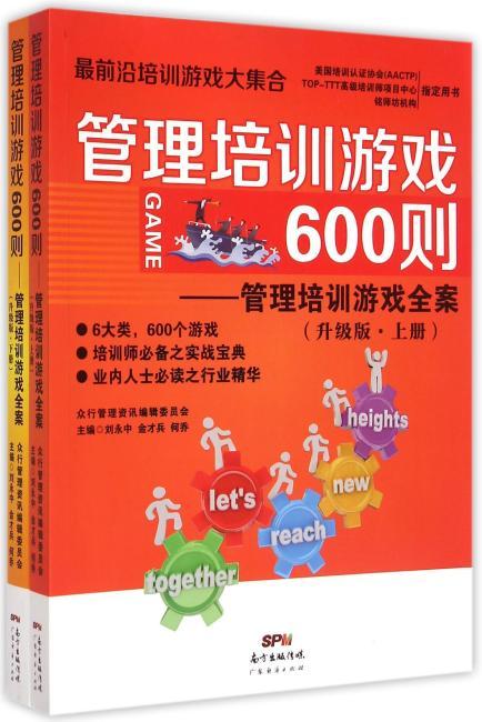 管理培训游戏600则一管理培训游戏全案(升级版,下册)