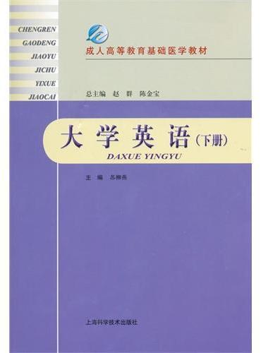 大学英语(下册)