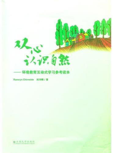 从心认识自然——环境教育互动式学习参考读本
