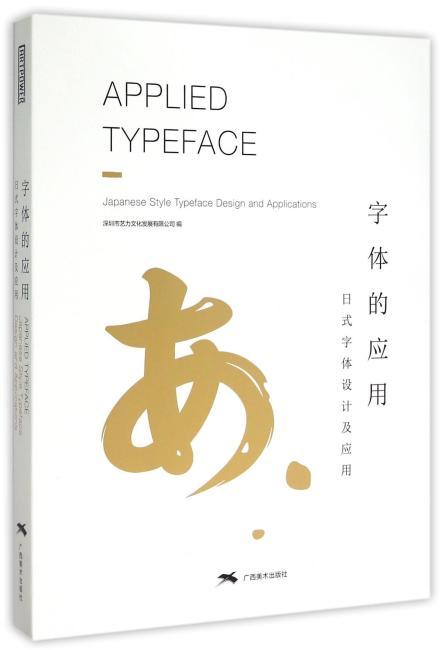 字体的应用——日式字体设计及应用