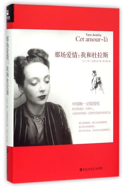 那场爱情:我和杜拉斯 (中国唯一正版授权,杜拉斯最后一位情人,小她39岁的扬?安德烈亚最珍贵回忆录)