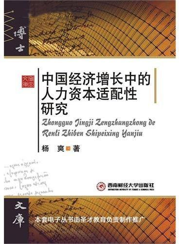 中国经济增长中的人力资本适配性研究