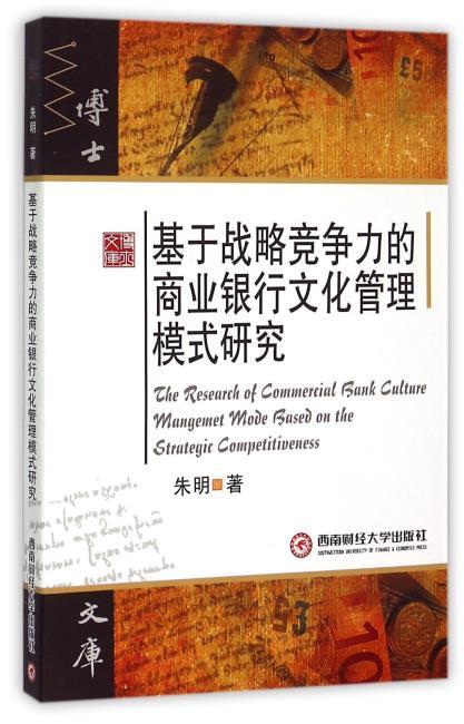 基于战略竞争力的商业银行文化管理模式研究