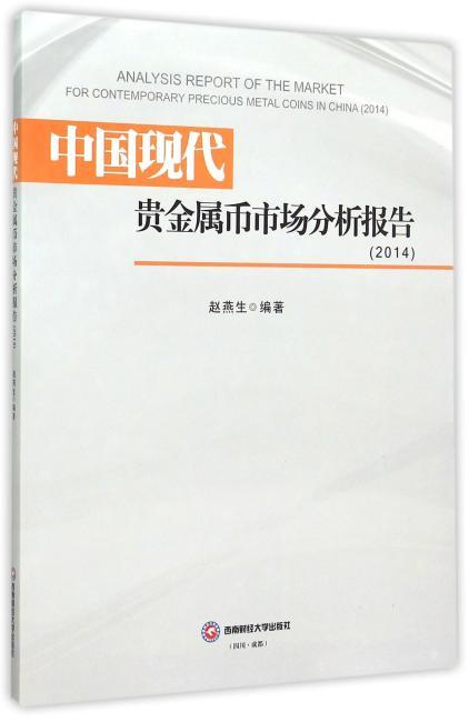 中国现代贵金属币市场分析报告(2014)