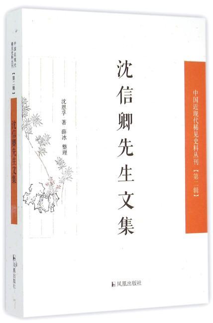 沈信卿先生文集(中国近现代稀见史料丛刊?第二辑)