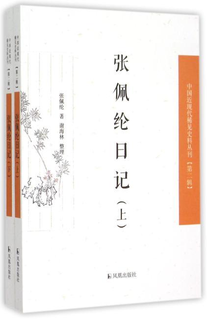 张佩纶日记(中国近现代稀见史料丛刊?第二辑)(全二册)