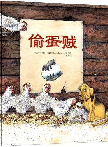 偷蛋贼(精装)(台湾亲子阅读推荐人汪培珽倾情推荐;荣获2010年冰心儿童图书奖)