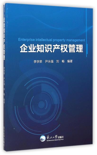 企业知识产权管理