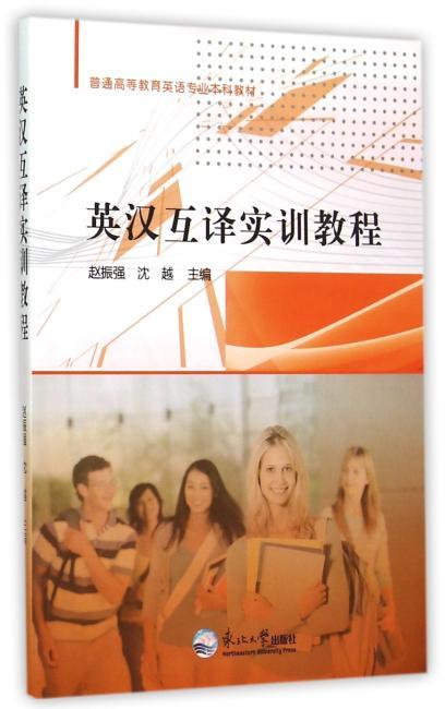 英汉互译实训教程