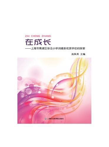 在成长——上海市青浦区徐泾小学创建新优质学校的探索