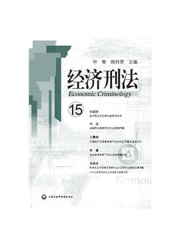 经济刑法(第十五辑)