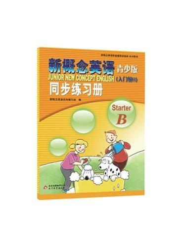 新概念英语青少版(入门级B)同练习册 starterB