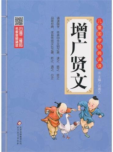 增广贤文 彩图注音版 二维码名家音频诵读 儿童国学经典诵读