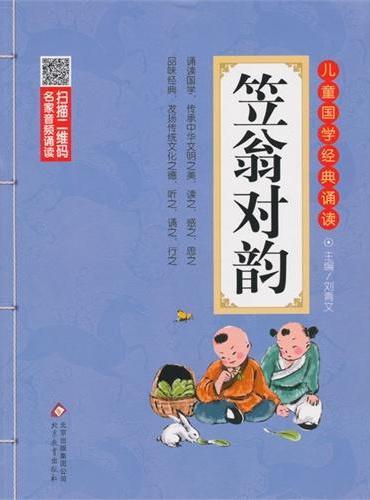 笠翁对韵 彩图注音版 二维码名家音频诵读 儿童国学经典诵读