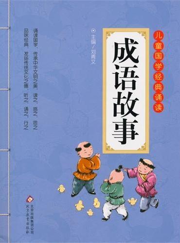 成语故事 彩图注音版 二维码名家音频诵读 儿童国学经典诵读