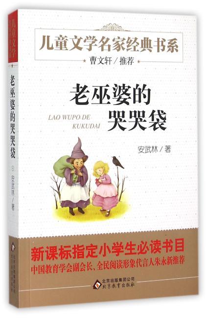 《老巫婆的哭哭袋》儿童文学名家经典书系