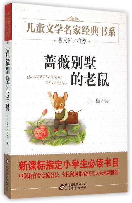 《蔷薇别墅的老鼠》儿童文学名家经典书系