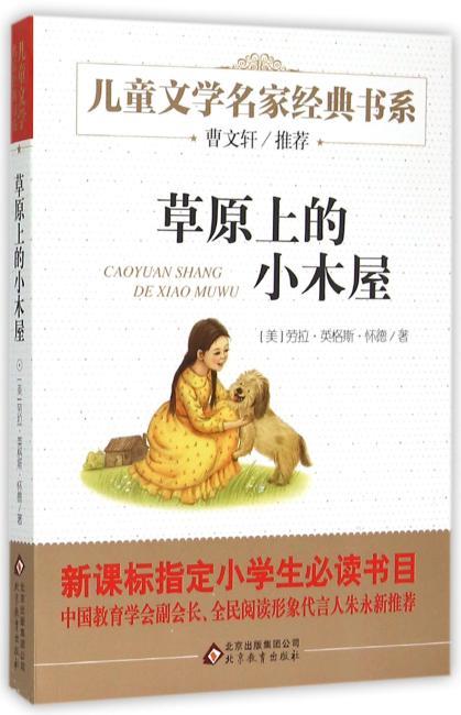 《草原上的小木屋》儿童文学名家经典书系