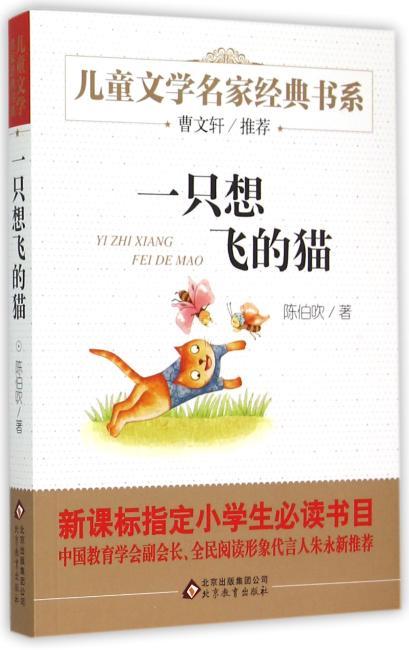 《一只想飞的猫》儿童文学名家经典书系