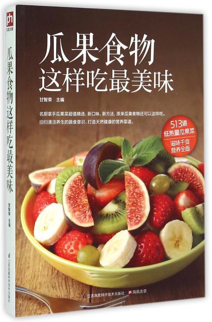 瓜果食物这样吃最美味:513道低热量瓜果菜