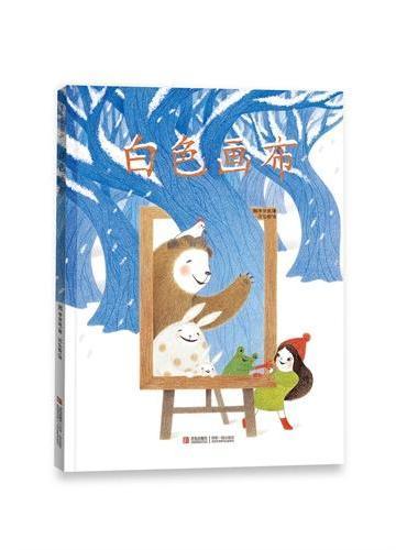 《白色画布》(爱的礼物绘本馆第2辑·009)