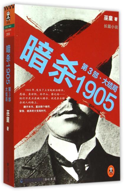 暗杀1905 第3部 大结局