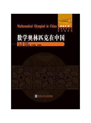 数学奥林匹克在中国