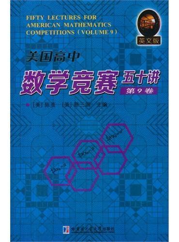 美国高中数学竞赛五十讲.第9卷:英文