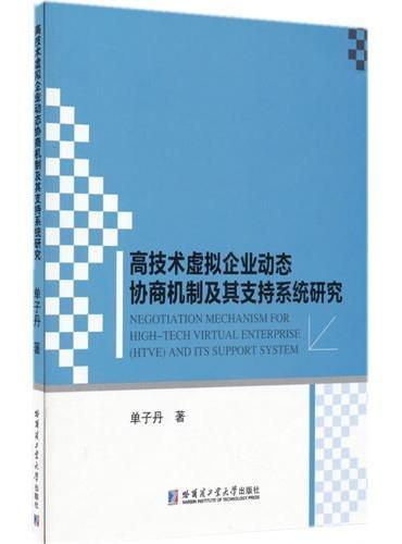 高技术虚拟企业动态协商机制及其支持系统研究