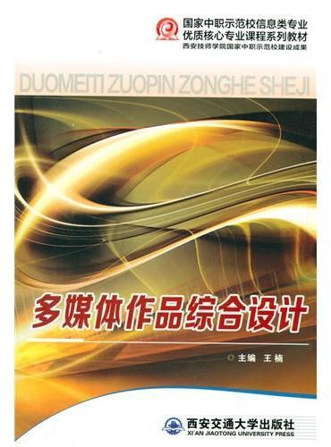多媒体作品综合设计(国家中职示范校信息类专业优质核心专业课程系列教材)