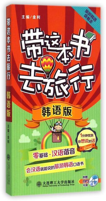 带这本书去旅行·韩语版(含光盘)-零基础,会汉语就能说的旅游韩语口语书,一分钟找到你想说的话!