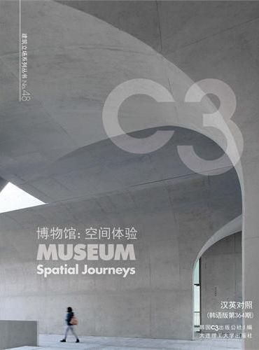 C3建筑立场系列丛书48:博物馆:空间体验