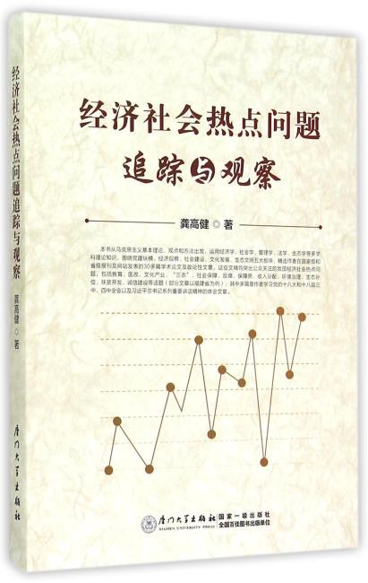 经济社会热点问题追踪与观察