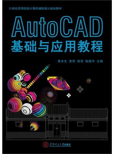 AutoCAD基础与应用教程