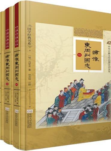 中华古典文学名著注音全本·绣像东周列国志(全三册)