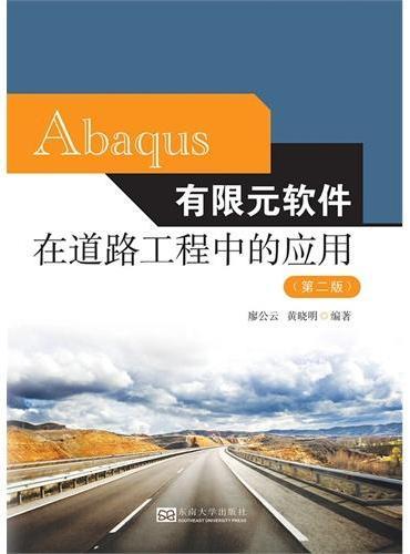 Abaqus有限元软件在道路工程中的应用(第二版)