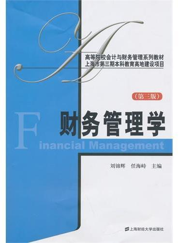 财务管理学(第三版)