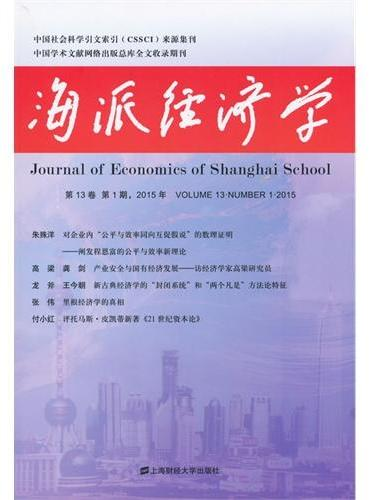 海派经济学(第13卷,第1期,2015年:总第49期)