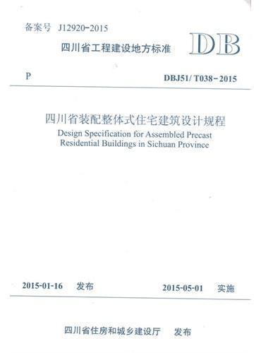 四川省装配整体式住宅建筑设计规程