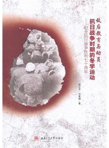 敌后教育与动员:抗日战争时期的冬学运动——纪念抗日战争胜利七十周年