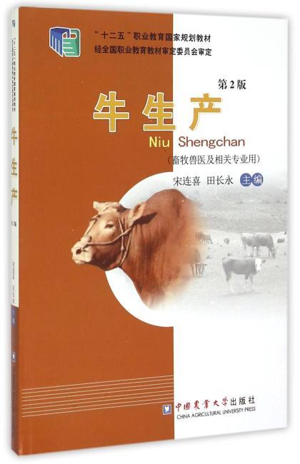 牛生产 第2版
