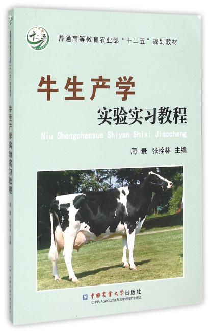牛生产学实验实习教程