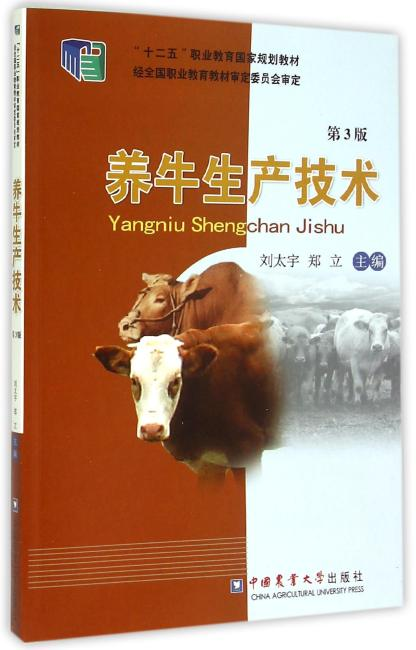 养牛生产技术 第3版