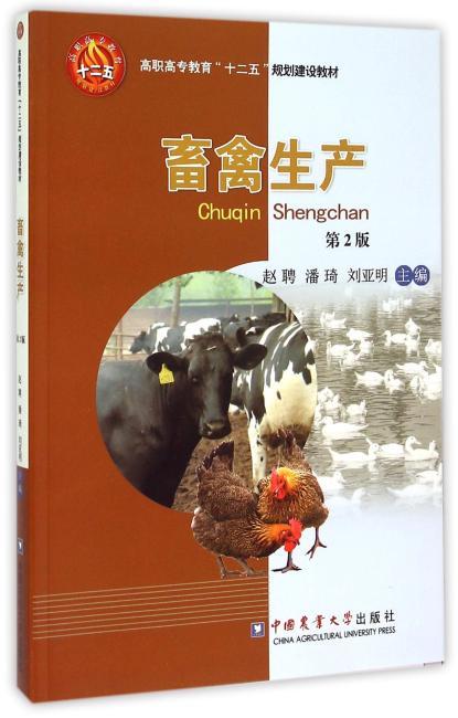 畜禽生产 第2版