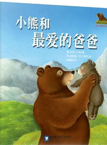 小熊和最爱的爸爸