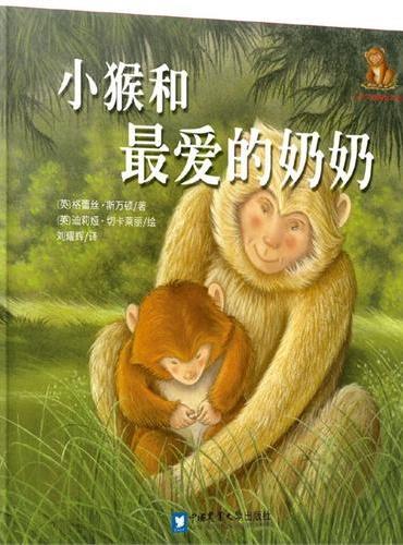 小猴和最爱的奶奶