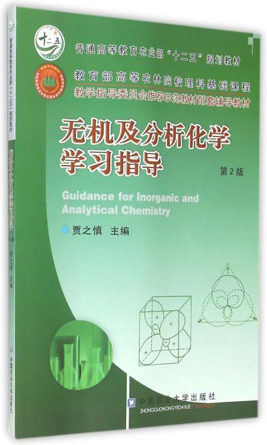 无机及分析化学学习指导 第2版