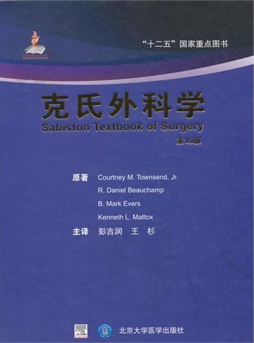 克氏外科学(第19版)